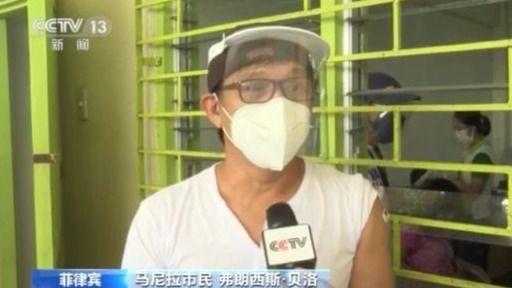 总台记者探访菲律宾马尼拉市一疫苗接种中心 中国疫苗广受好评