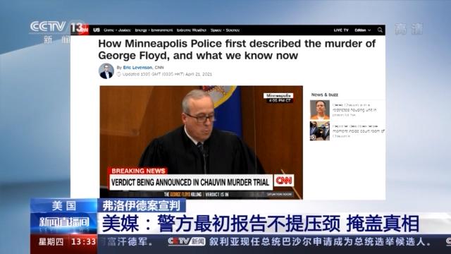 美国弗洛伊德案宣判丨美媒:警方最初报告不提压颈 掩盖真相