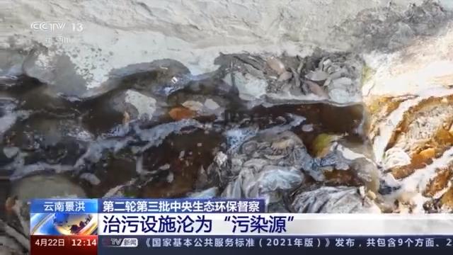 第二轮第三批中央生态环境保护督察丨公布7地生态环境破坏突出问题