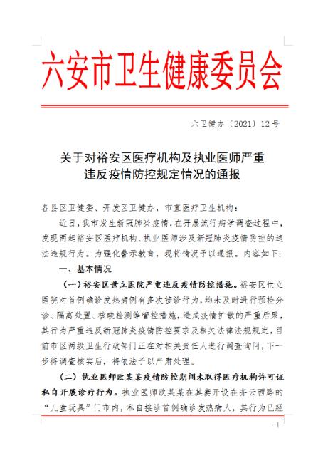 安徽六安私接首例确诊病人相关医院、医师违规、违法详情公布