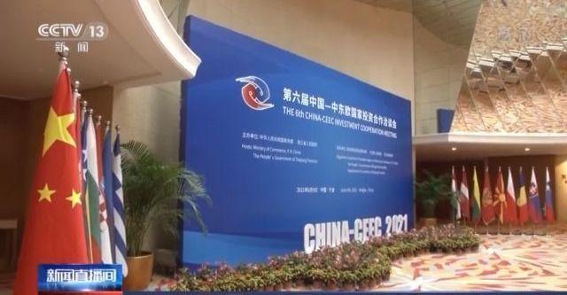 第二届中国—中东欧国家博览会:26个项目总签约21.86亿元