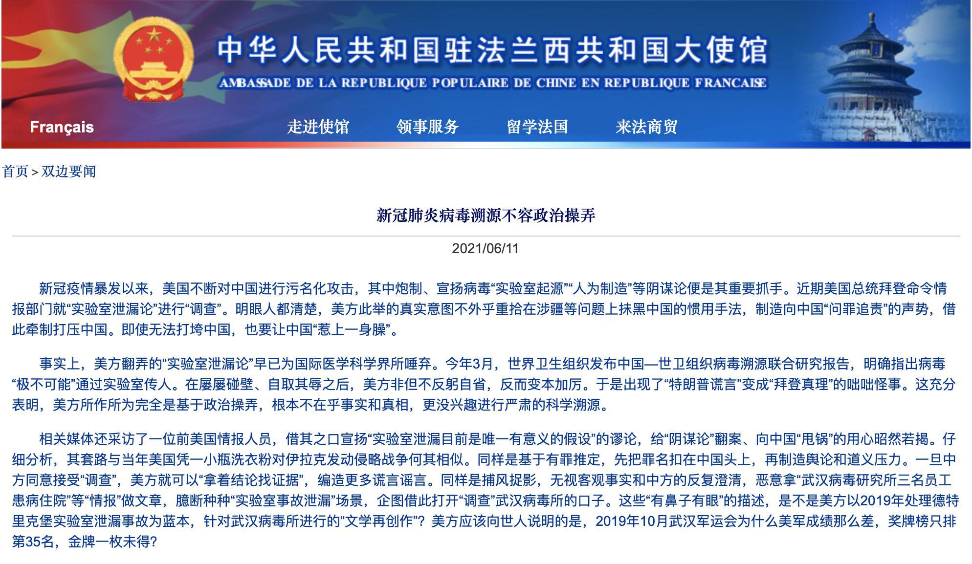 中国驻法使馆:新冠病毒溯源不容政治操弄