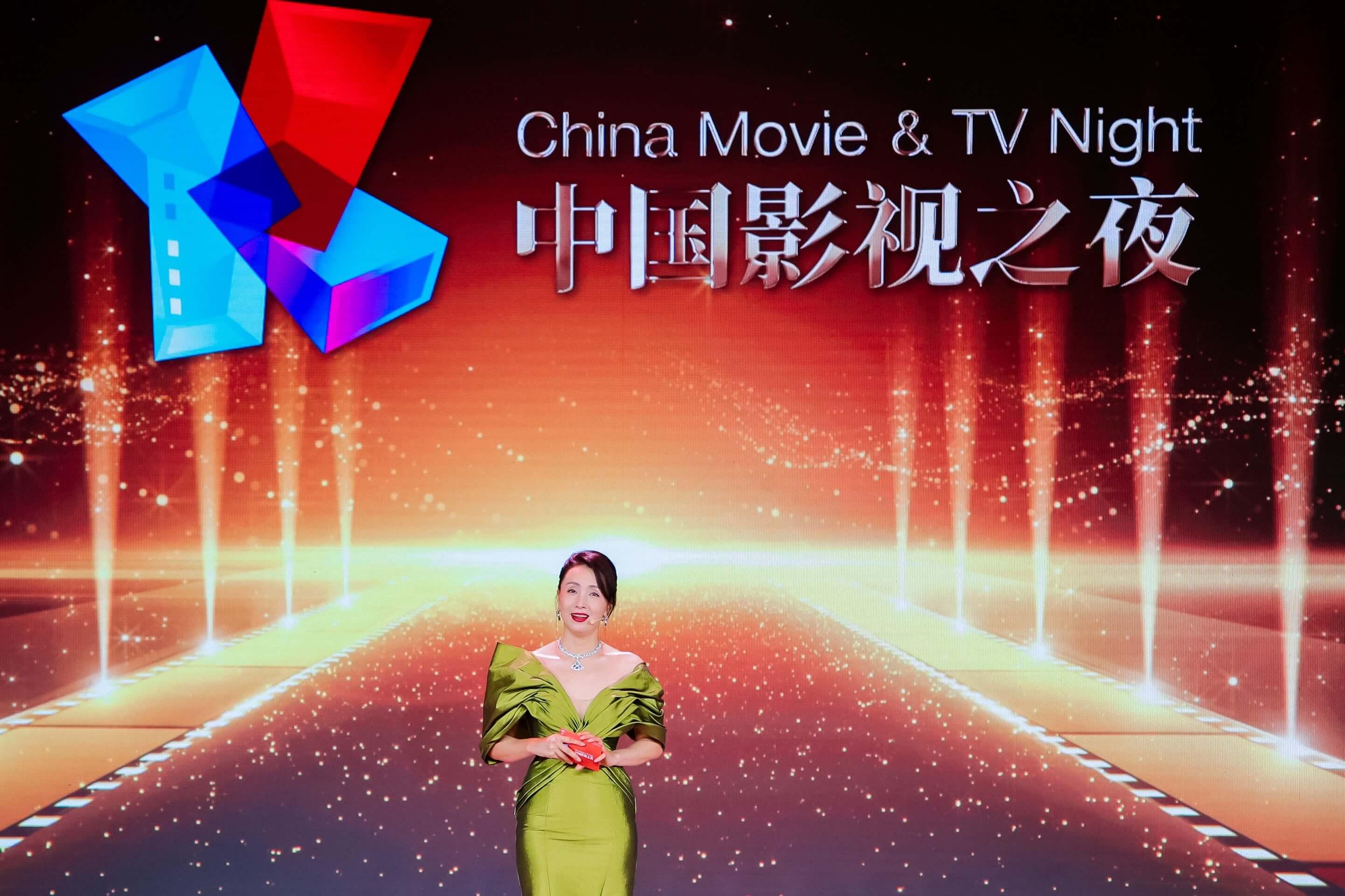 """礼赞百年华章 共赴光影之约 上海国际电影节""""中国影视之夜""""成功举办"""