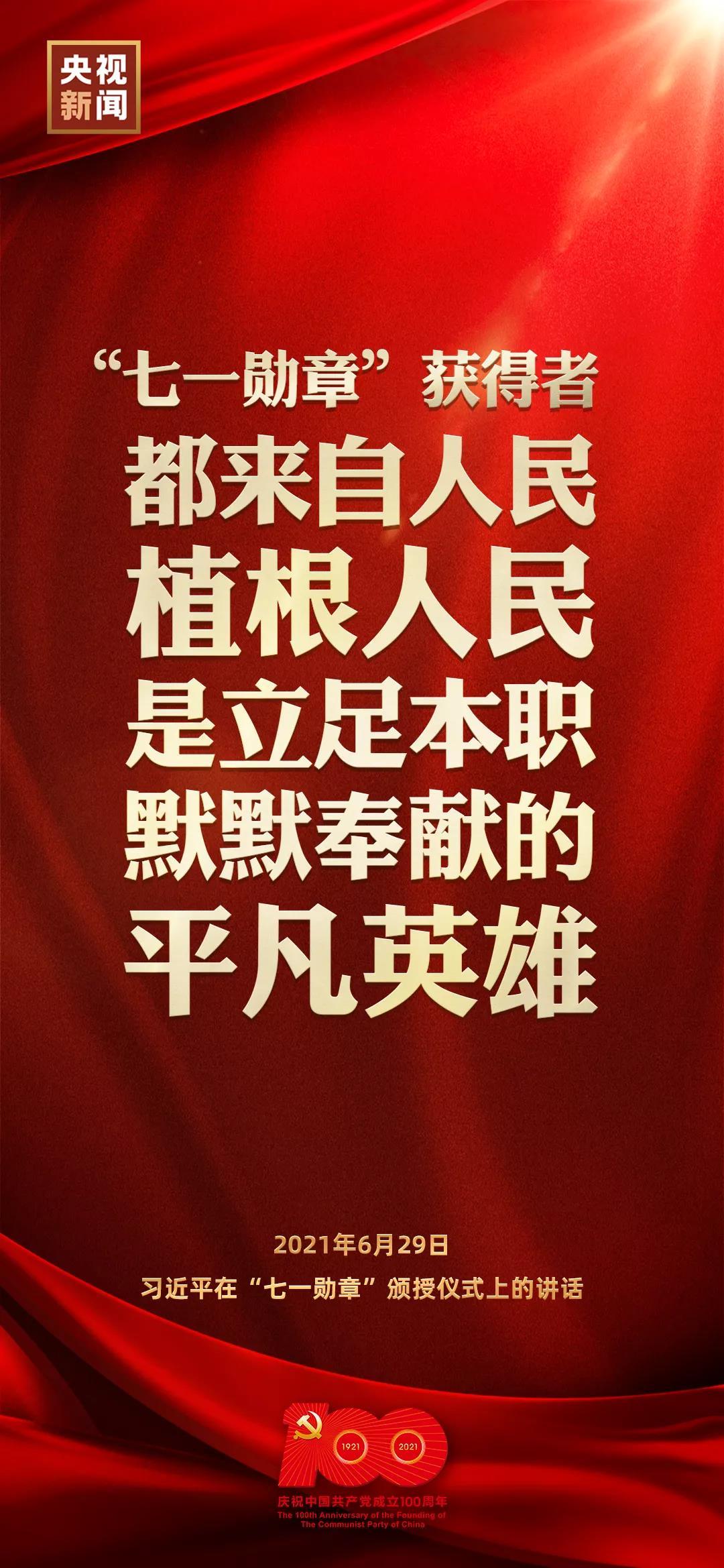 """習近平:""""七一勛章""""獲得者都是平凡英雄"""