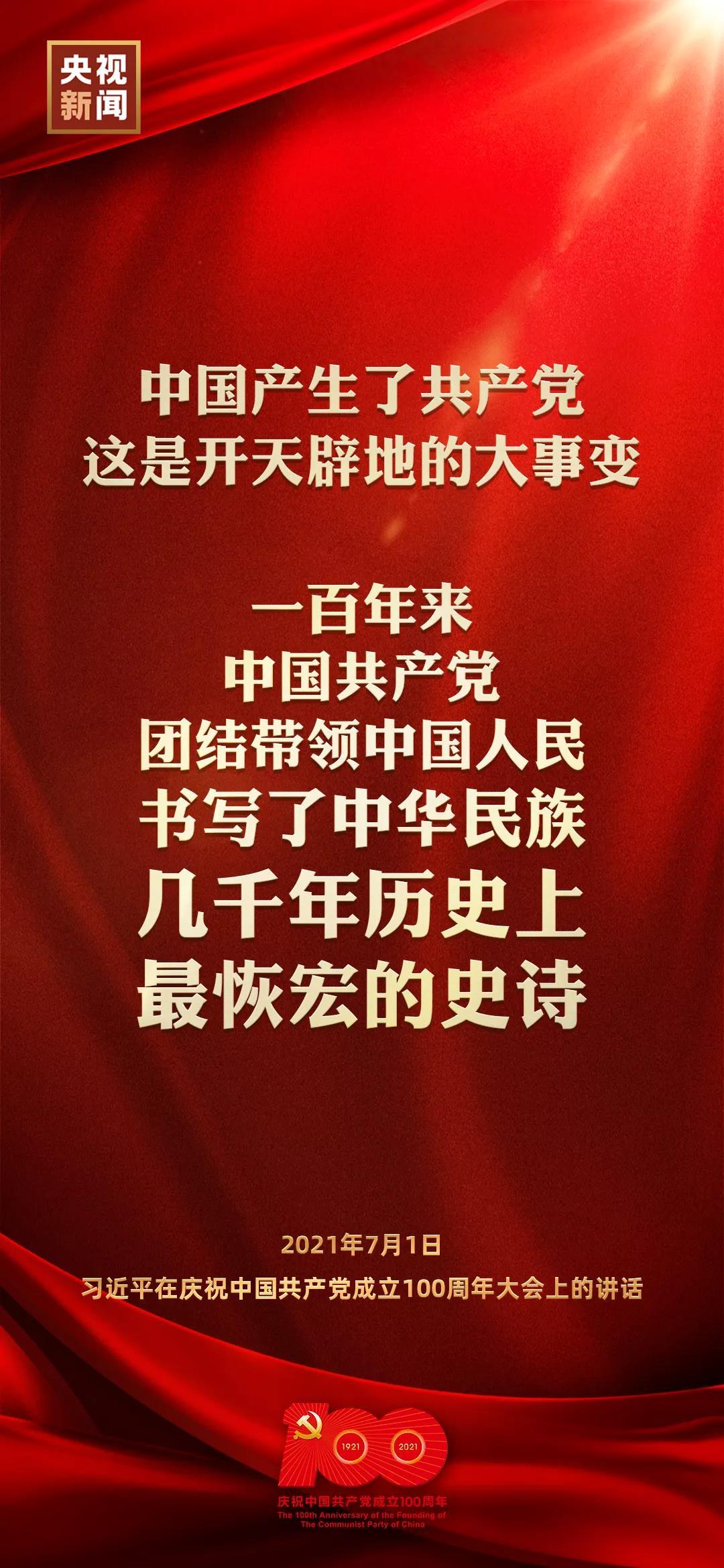 金句来了!习近平在庆祝中国共产党成立100周年大会上发表重要讲话