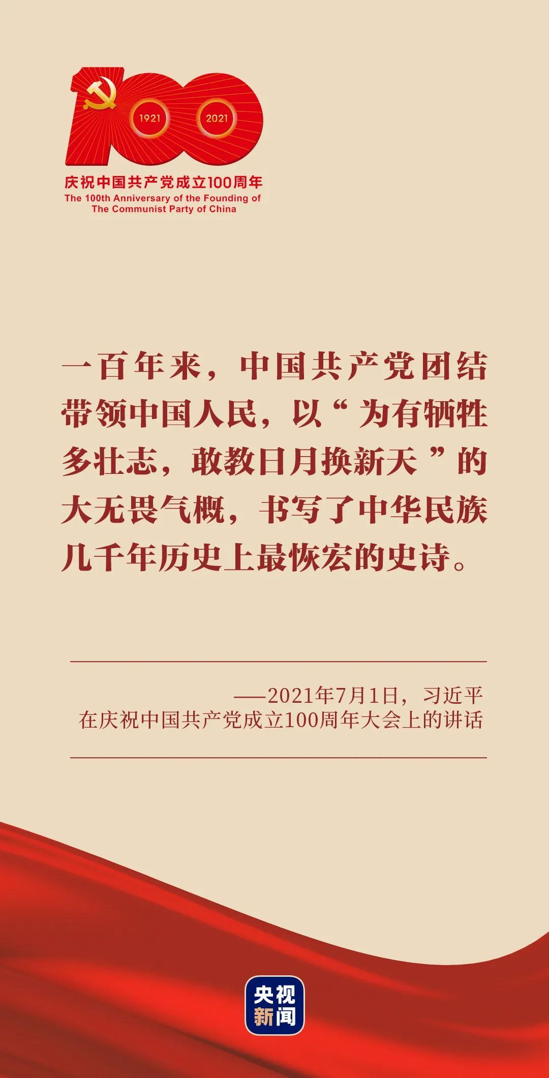 赢咖3平台注册:大党丨百年史诗 精神为源(图9)
