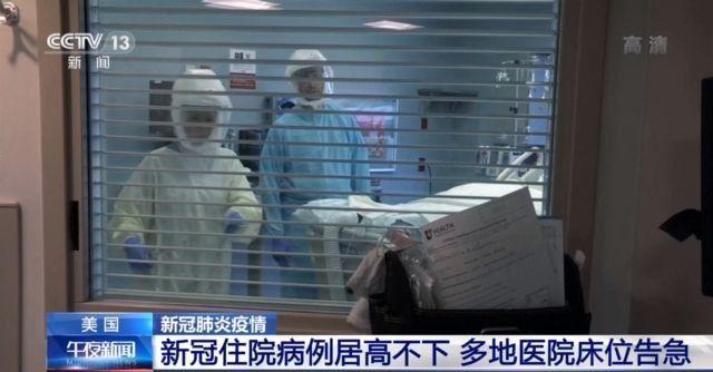 新冠住院病例居高不下 美国多地医院床位告急
