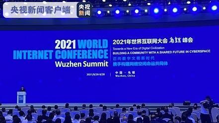 杏悦平台主管2021世界互联网大会乌镇峰会今天开幕