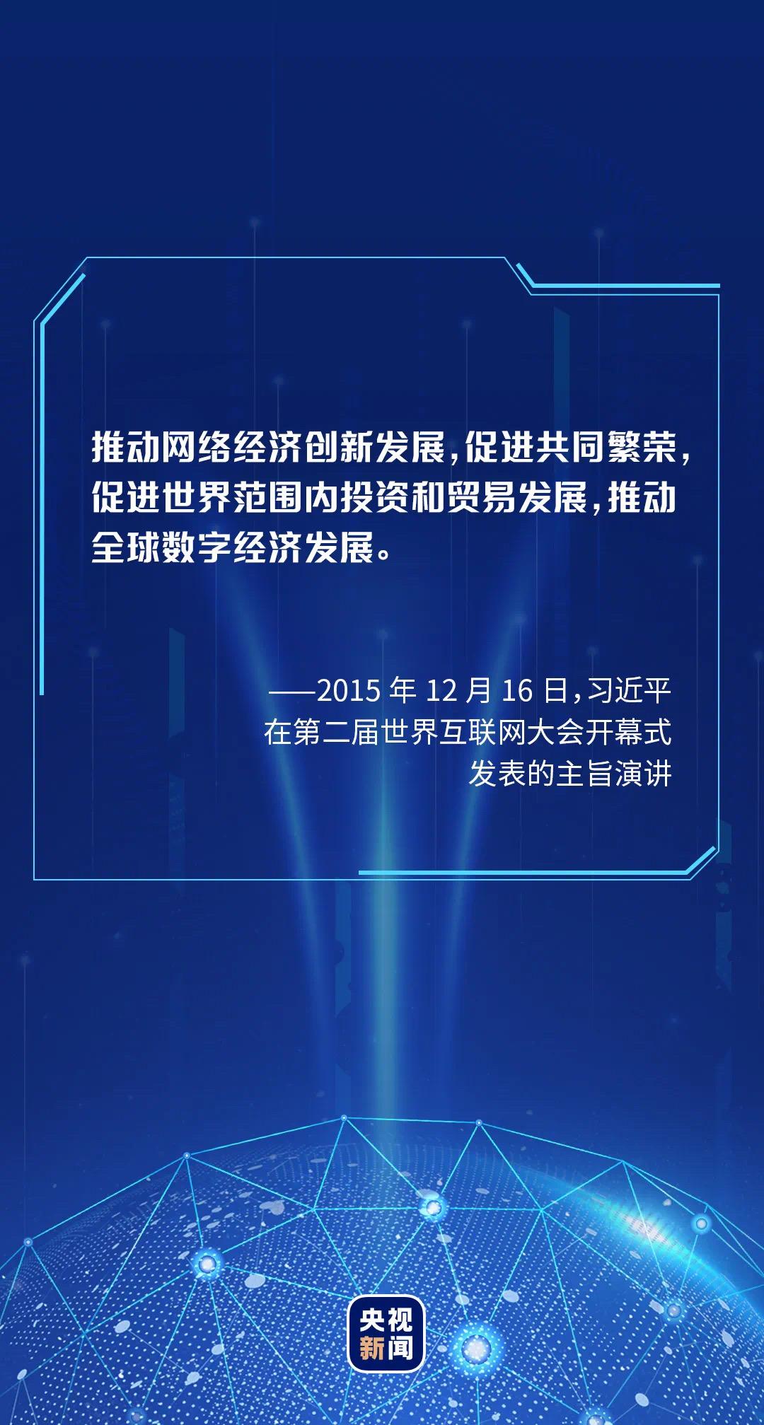 摩登4代理958337迈向数字文明新时代的中国方案