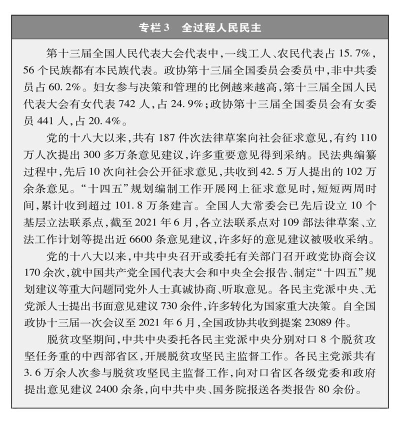 《【恒达在线登陆注册】全文来了!国务院新闻办公室发表《中国的全面小康》白皮书》