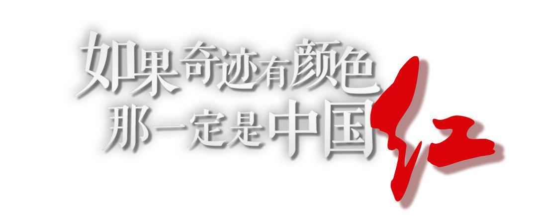 坚守在生命禁区丨如果奇迹有颜色,那一定是中国红!