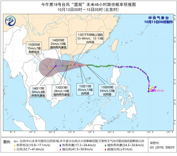 由强热带风暴级加强为台风级!台风圆规或13日登陆海南