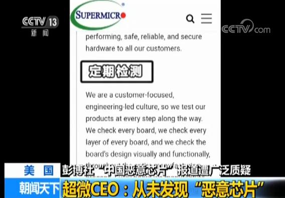 """彭博报道""""中国恶意芯片""""遭质疑 被多家公司指责"""