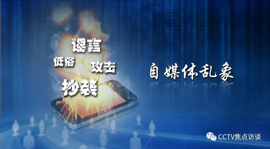 """北京赛车选号技巧:【焦点访谈】自媒体的这些"""""""