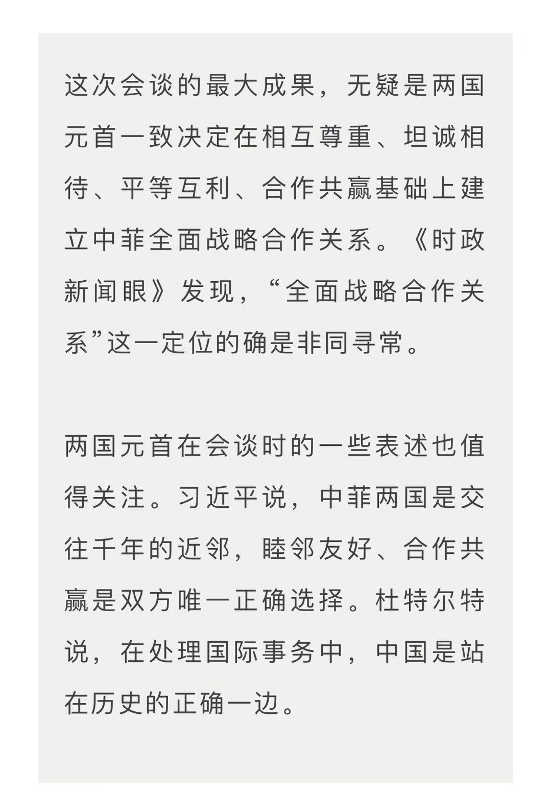 """时政新闻眼丨一个""""菲""""同寻常的决定:中菲建立全面战略合作关系"""