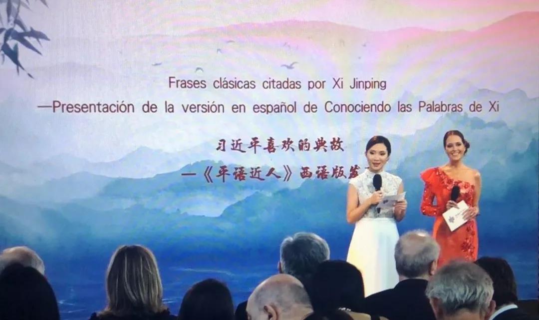 《习近平喜欢的典故——平语近人》(西语版)在阿根廷推介