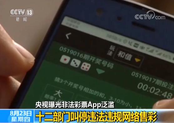 【央视曝光非法彩票App泛滥】十二部门叫停违