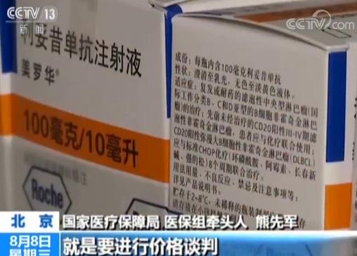 抗癌药有望再降价 18个抗癌药纳入谈判 9月底前完成