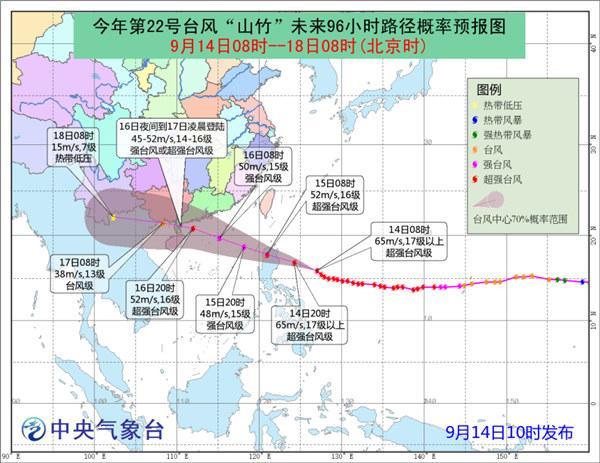 超强台风 山竹 到底有多强今年以来台风有何特点 新闻 央视网 cctv.com