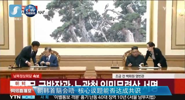 签署《9月平壤共同宣言》 两国防长签署军事协议 巩固三大目标