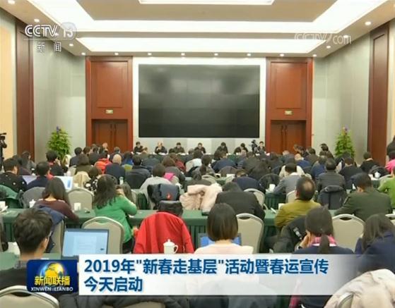 """2019年""""新春走基层""""活动暨春运宣传今天启动"""