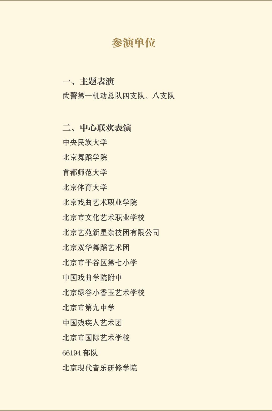 慶祝中華人民共和國成立70周年聯歡活動節目單來了!圖片