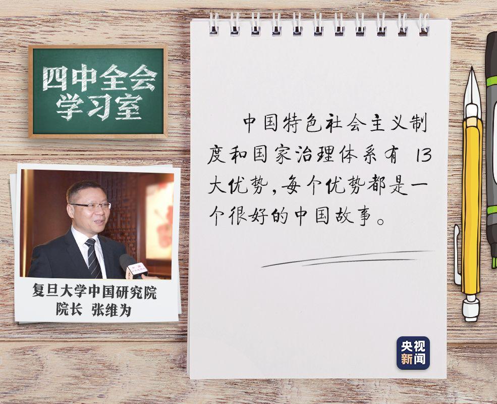 中国制度的最大优势是什么?