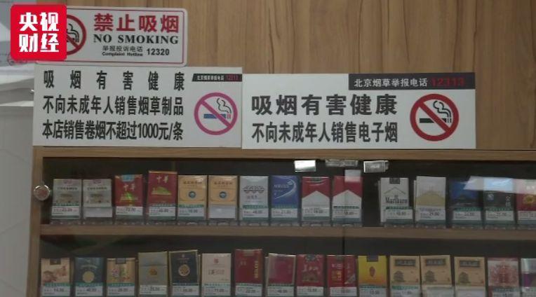 电商还卖电子烟?9家平台被约谈!记者直击:电子烟线下线上监管双升级!(图5)