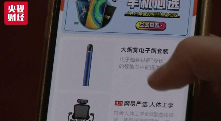 电商还卖电子烟?9家平台被约谈!记者直击:电子烟线下线上监管双升级!(图9)