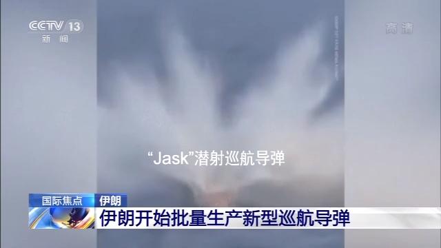 伊朗开始批量生产新型巡航导弹