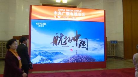 【一起看两会】5G+4K!中央广播电视总台融媒体展示平台震撼亮相两会