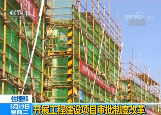 国务院办公厅印发《关于全面开展工程建设项目审批制度改革的实施意见》