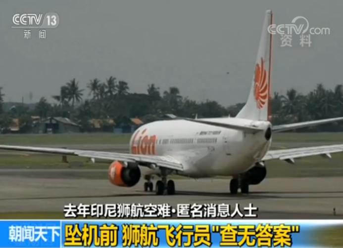 """印尼狮航空难披露:坠机前飞行员紧急翻查手册却""""查无答案"""""""