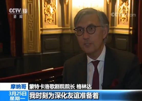 摩纳哥各界希望中国与摩纳哥加深两国友谊