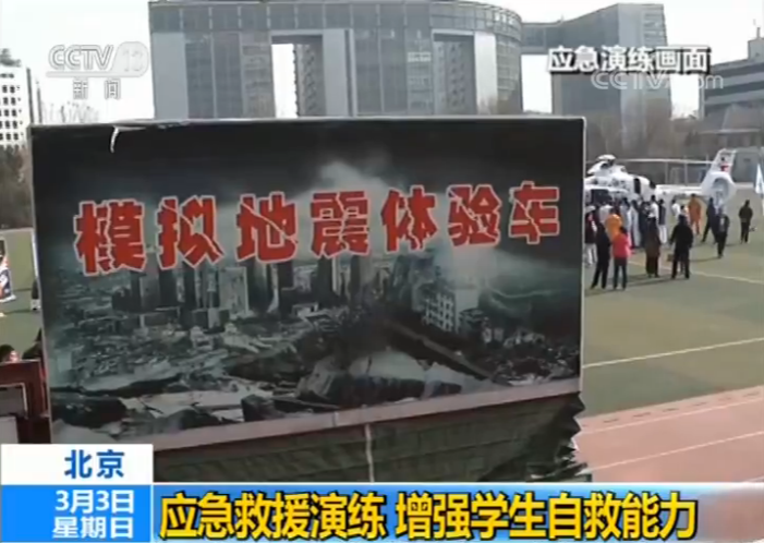 北京 应急救援演练进校园增强学生自救能力 新闻 央视网 cctv.com