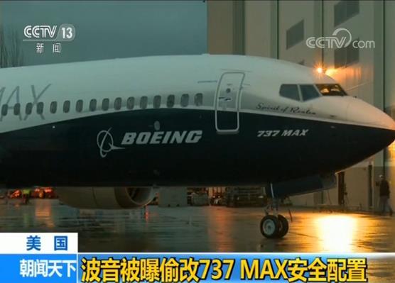 波音被曝偷改737 MAX安全配置