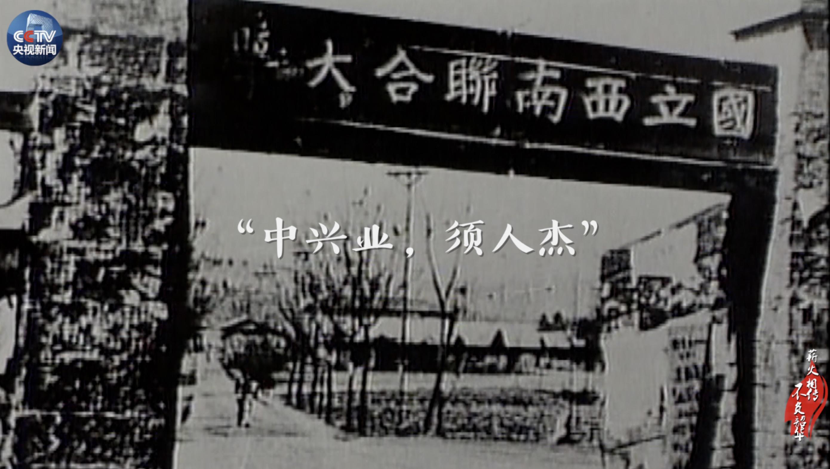原创微视频|薪火相传 不负韶华