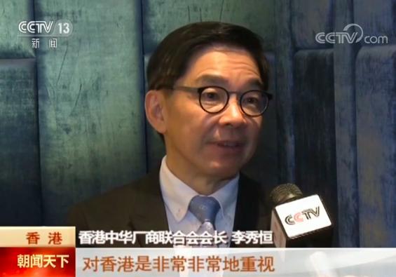 十九大報告提振香港經濟發展