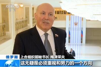 """上合组织前秘书长梅津采夫:""""一带一路""""为上合带来新机遇"""