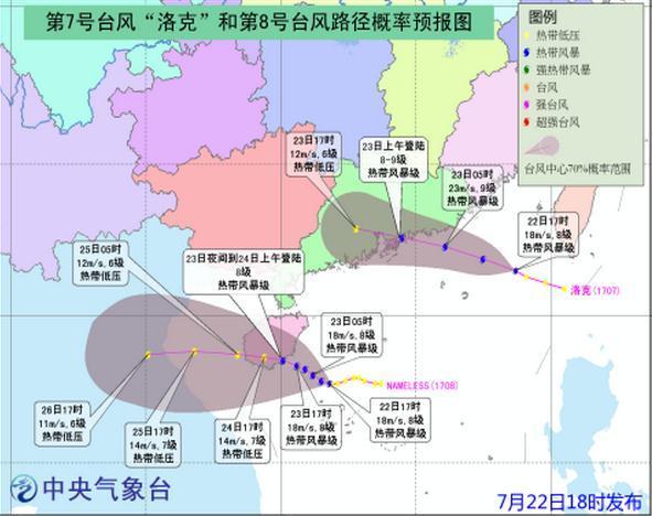 也有可能擦过海南岛南部近海,趋向越南北部.