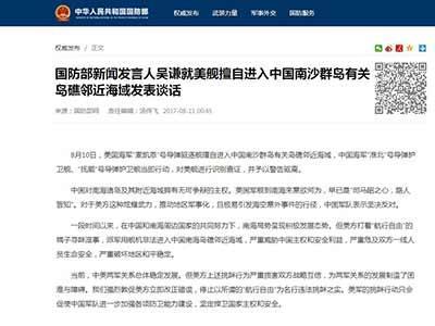 岛礁邻近海域,国防部回应   今日广州市南沙区是否地震最近24小时地震