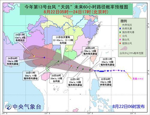 中央气象台发布台风橙色预警和暴雨蓝色预警_