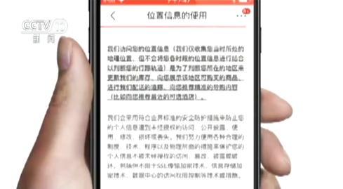 【四部门公布隐私条款评审结果】用户控制力增强 使用更安全