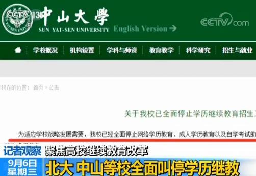 【聚焦高校持续教养育鼎革】网上一齐业文凭买进卖群多