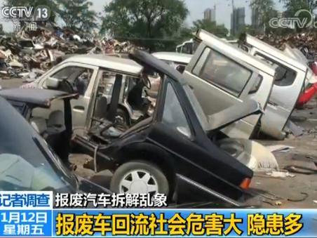 记者调查丨汽车拆解点非法卖报废发动机 重装上路隐患大