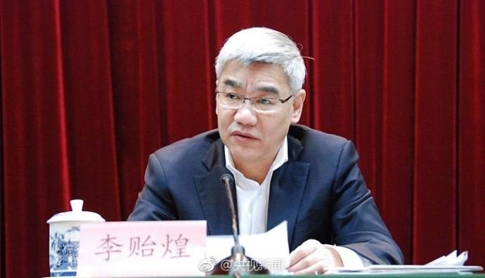 江西省副省长李贻煌涉嫌严重违纪 目前正在接受组织审查