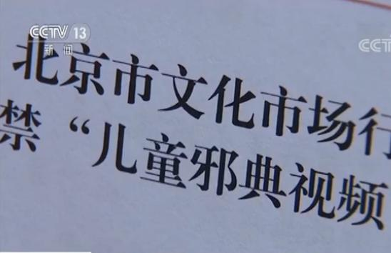 北京紧急通告查禁