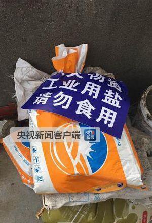 蓝宝石心水资料地方新闻精选| 江苏8.5吨融雪盐疑被村民顺走 官方提醒:不可食用尽快归还