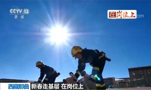 单双大小如何压才稳赚:走进海拔5000多米的消防大队_他们有一项特殊的任务