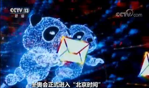 """外国网友点赞""""北京八分钟"""" 北京冬奥将带来更多惊喜"""